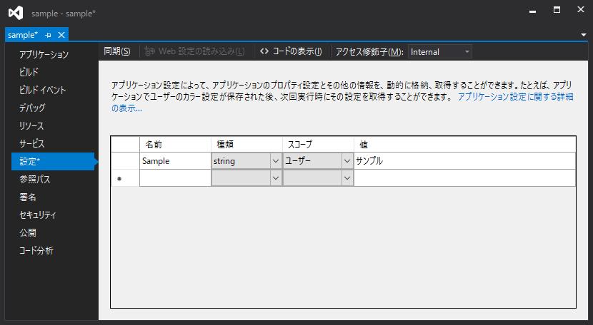 ファイル c# 設定