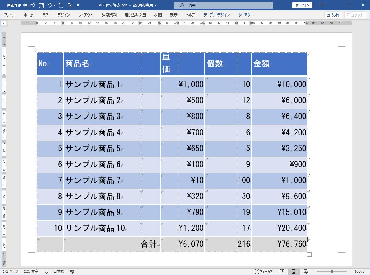 エクセル 変換 pdf